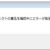 Outlook2010の「VBAプロジェクトの署名を確認中にエラーが発生しました。マクロは無効です。」の対処方法
