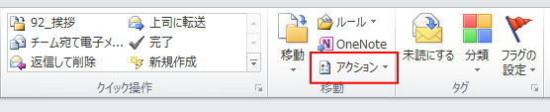 Outlookのアクションボタン