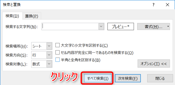 Excel検索のすべて検索
