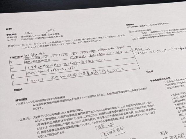 与件文の整理分析シート